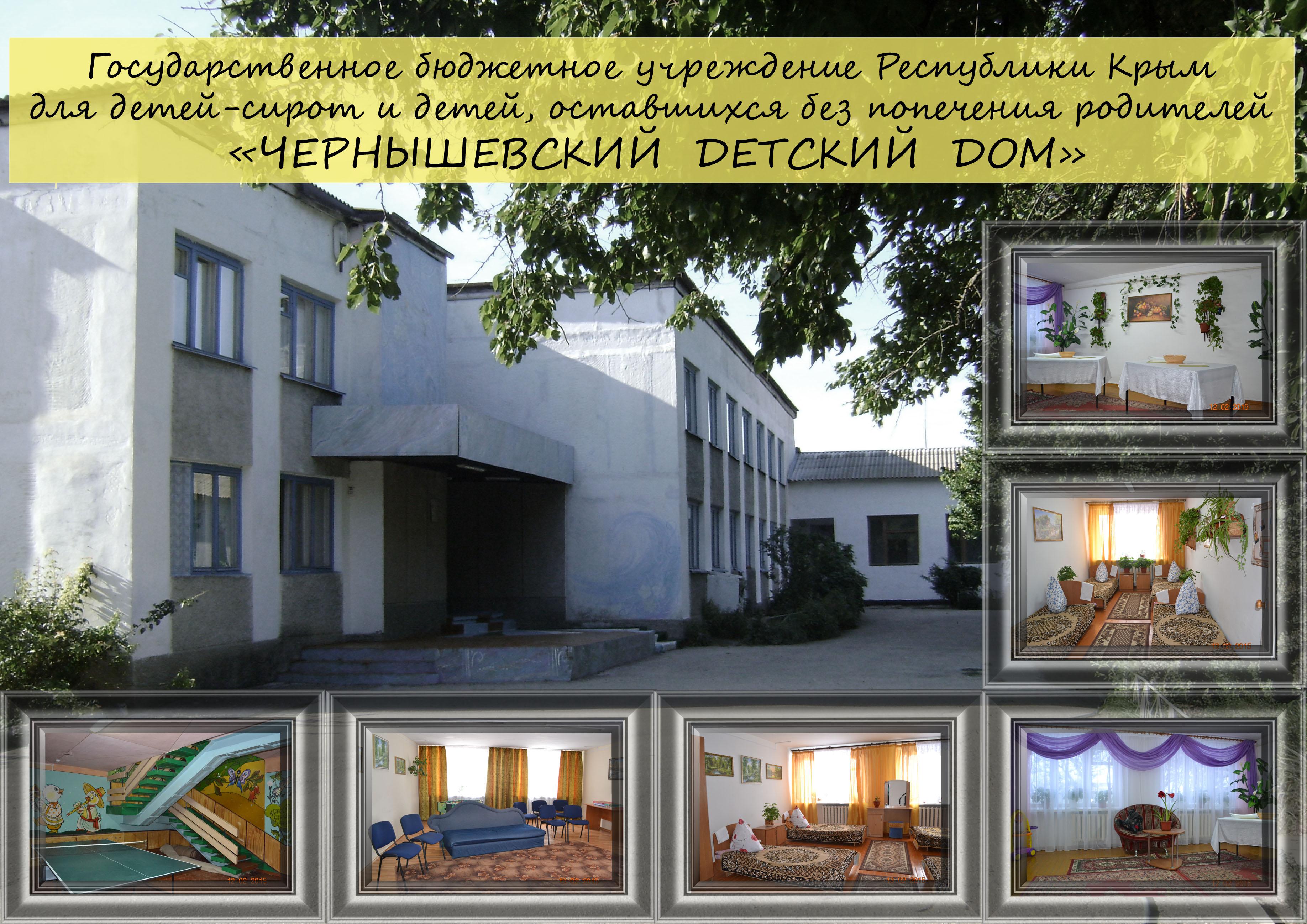 """""""Чернышевский детский дом"""""""