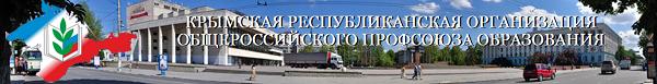 крымский профсоюз